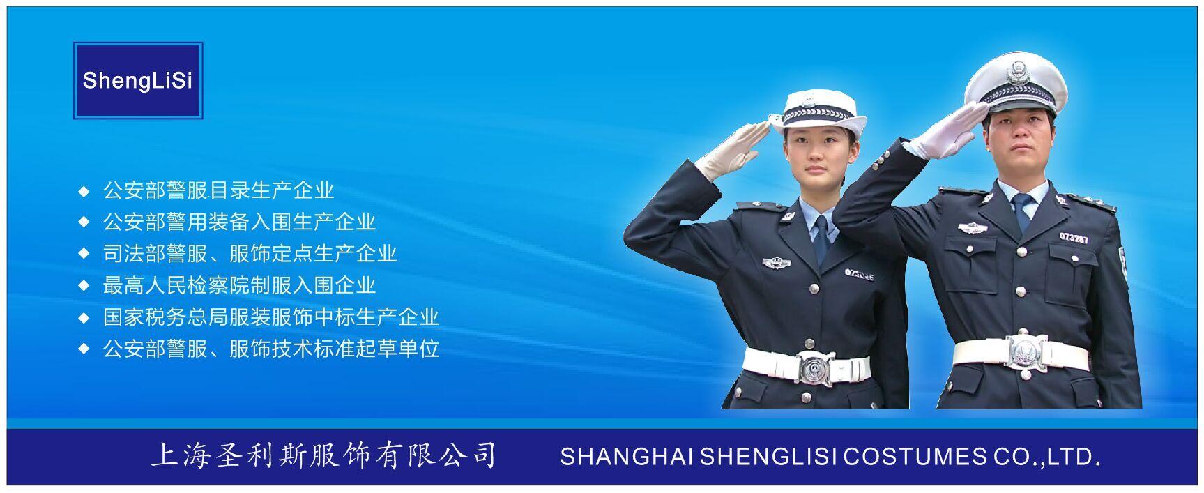 警察软肩章_上海圣利斯服饰有限公司